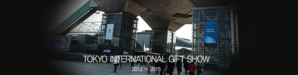 도쿄 국제 기프트쇼 연속 참가